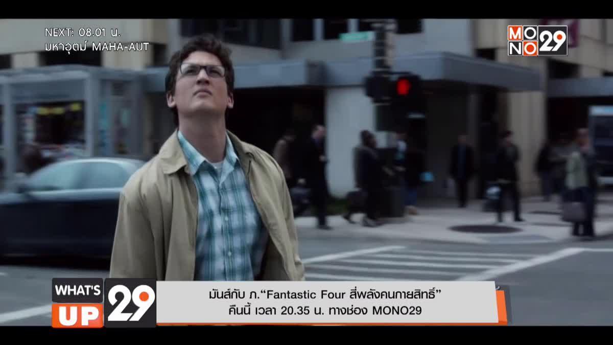 """มันส์กับ ภ.""""Fantastic Four สี่พลังคนกายสิทธิ์""""คืนนี้ เวลา 20.35 น. ทางช่อง MONO29"""