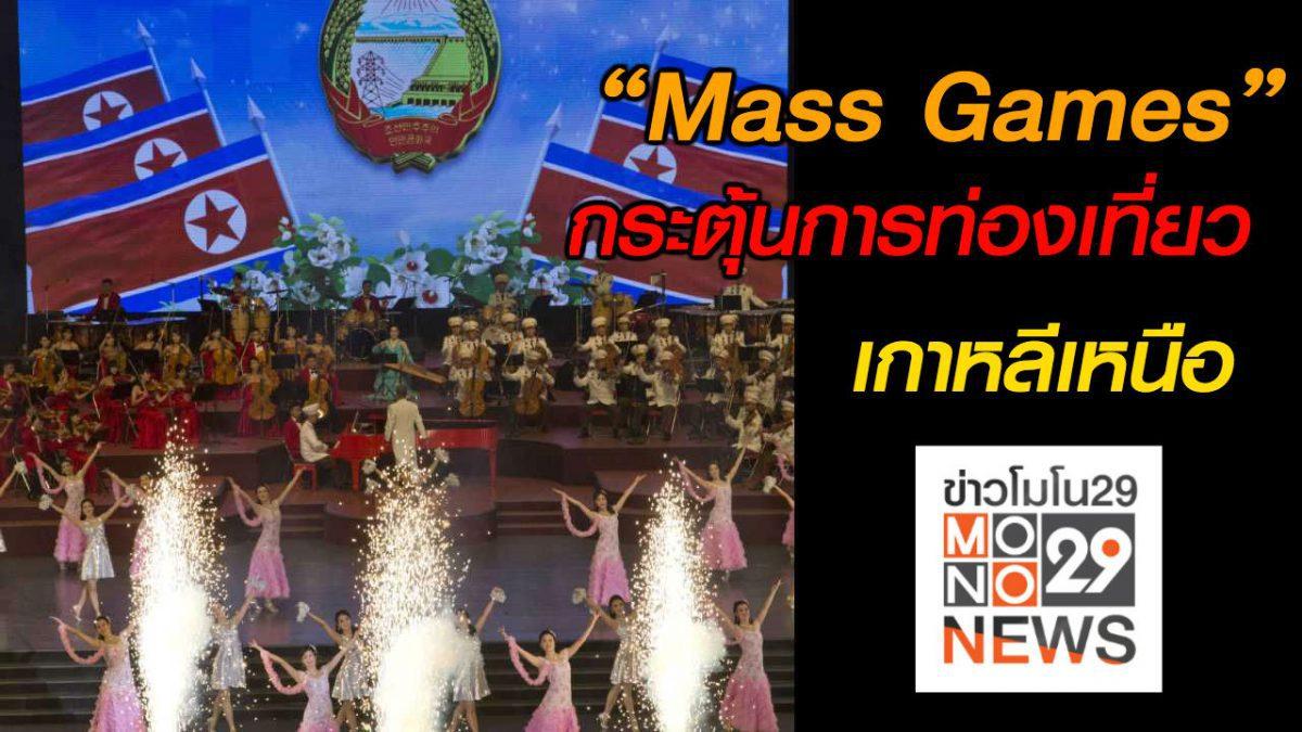 """#เรื่องเล่ารอบโลก """"Mass Games"""" ทำการท่องเที่ยวเกาหลีเหนือคึกคัก"""