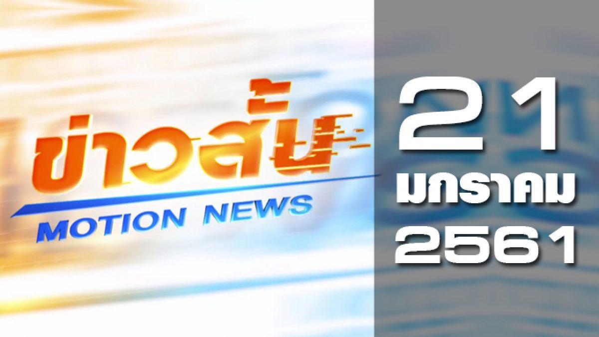 ข่าวสั้น Motion News Break 1 21-01-61