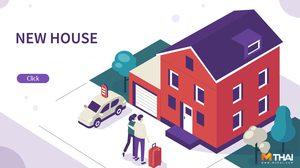 ฤกษ์ขึ้นบ้านใหม่ ปี 2563 ฤกษ์ดีสำหรับทำบุญบ้านย้ายบ้านในปีชวด