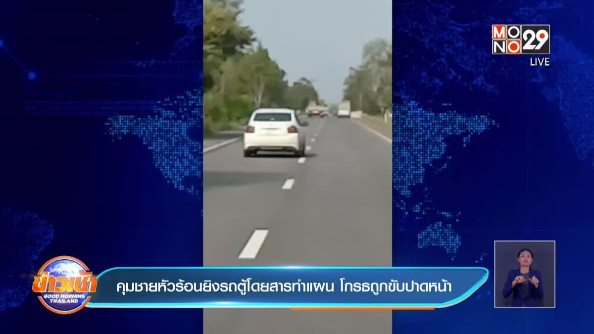 คุมชายหัวร้อนยิงรถตู้โดยสารทำแผน  โกรธถูกขับปาดหน้า