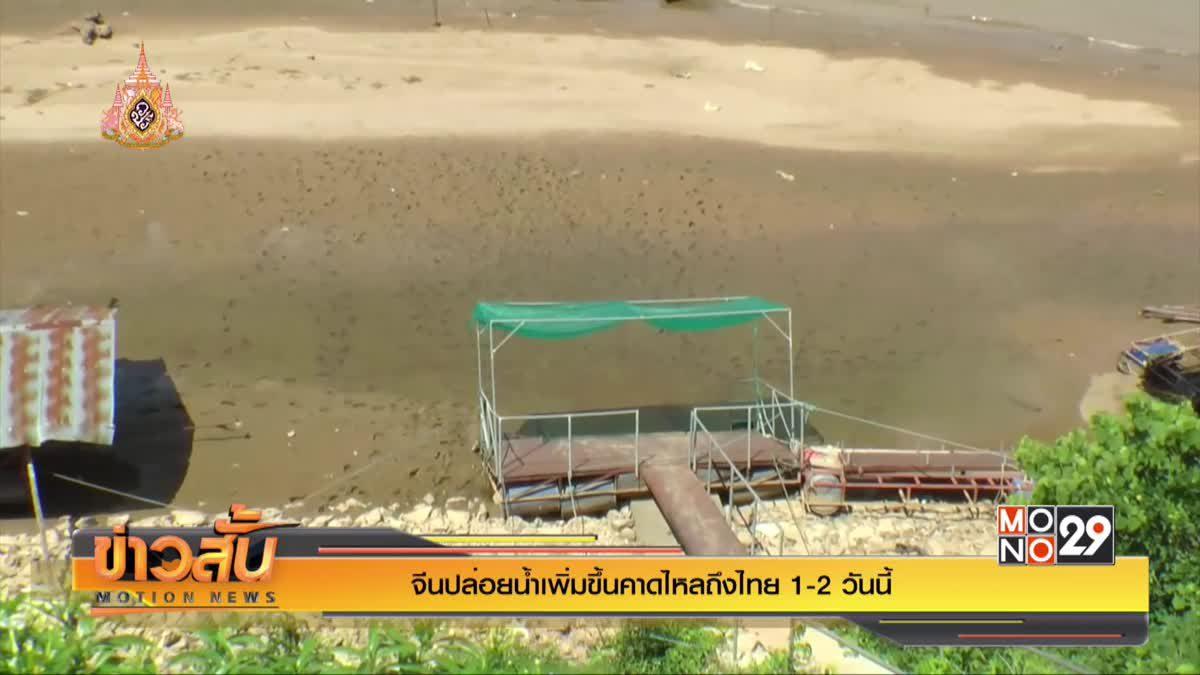 จีนปล่อยน้ำเพิ่มขึ้นคาดไหลถึงไทย 1-2วันนี้
