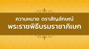 เปิดความหมาย ตราสัญลักษณ์พระราชพิธีบรมราชาภิเษก พุทธศักราช 2562