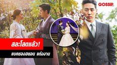 แบคซองฮยอน ควงเจ้าสาวนอกวงการ เข้าพิธีแต่งงานแล้ว!