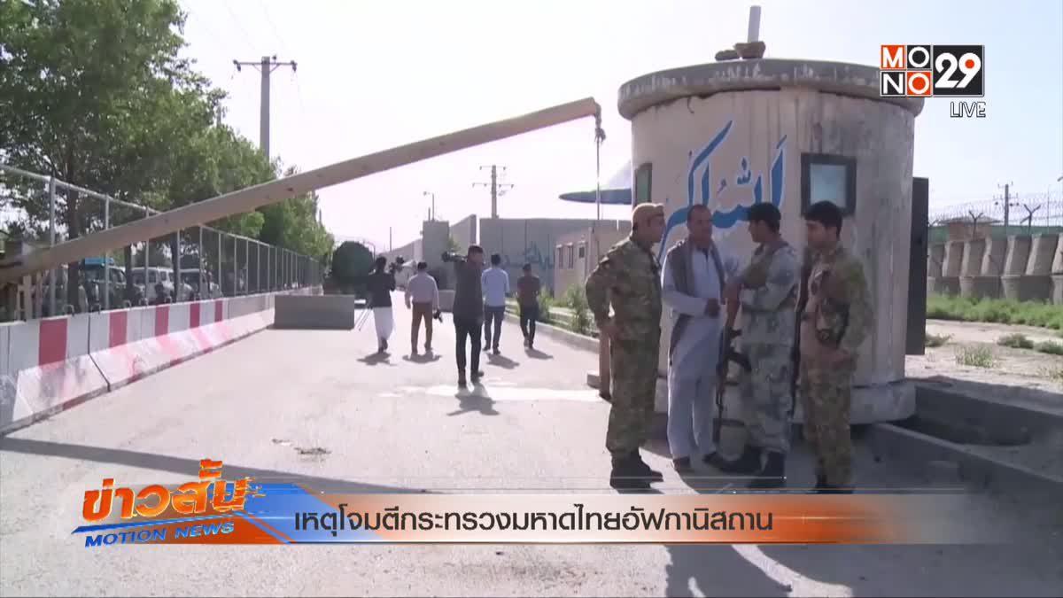 เหตุโจมตีกระทรวงมหาดไทยอัฟกานิสถาน