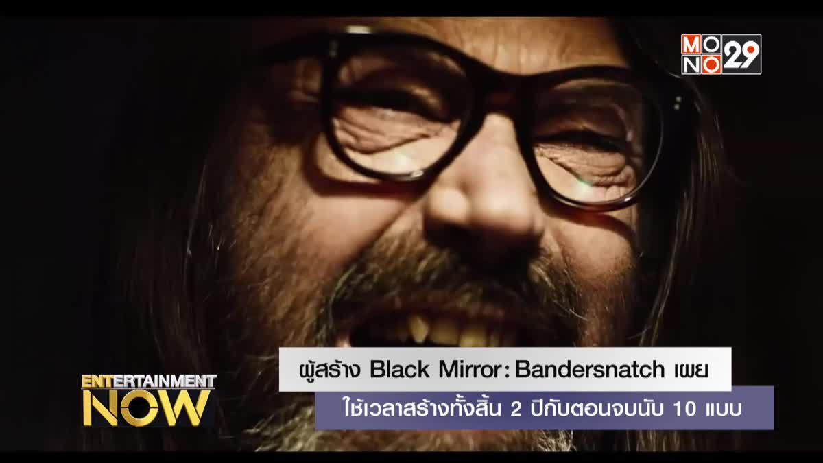 ผู้สร้าง Black Mirror: Bandersnatch เผย ใช้เวลาสร้างทั้งสิ้น 2 ปีกับตอนจบนับ 10 แบบ