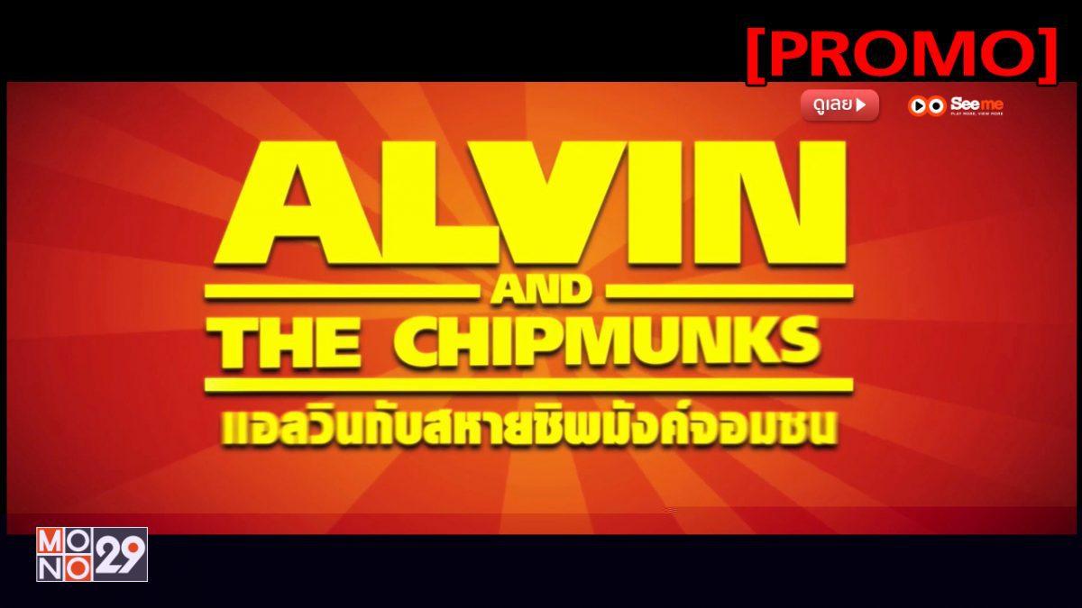 Alvin and the chipmunks อัลวินกับสหายชิพมังค์จอมซน [PROMO]
