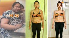 หายไป 31 โล ภายใน 1 ปี ผู้หญิงคนนี้สู้สุดใจ ลดน้ำหนักเอง สามีเป็นเทรนเนอร์ให้