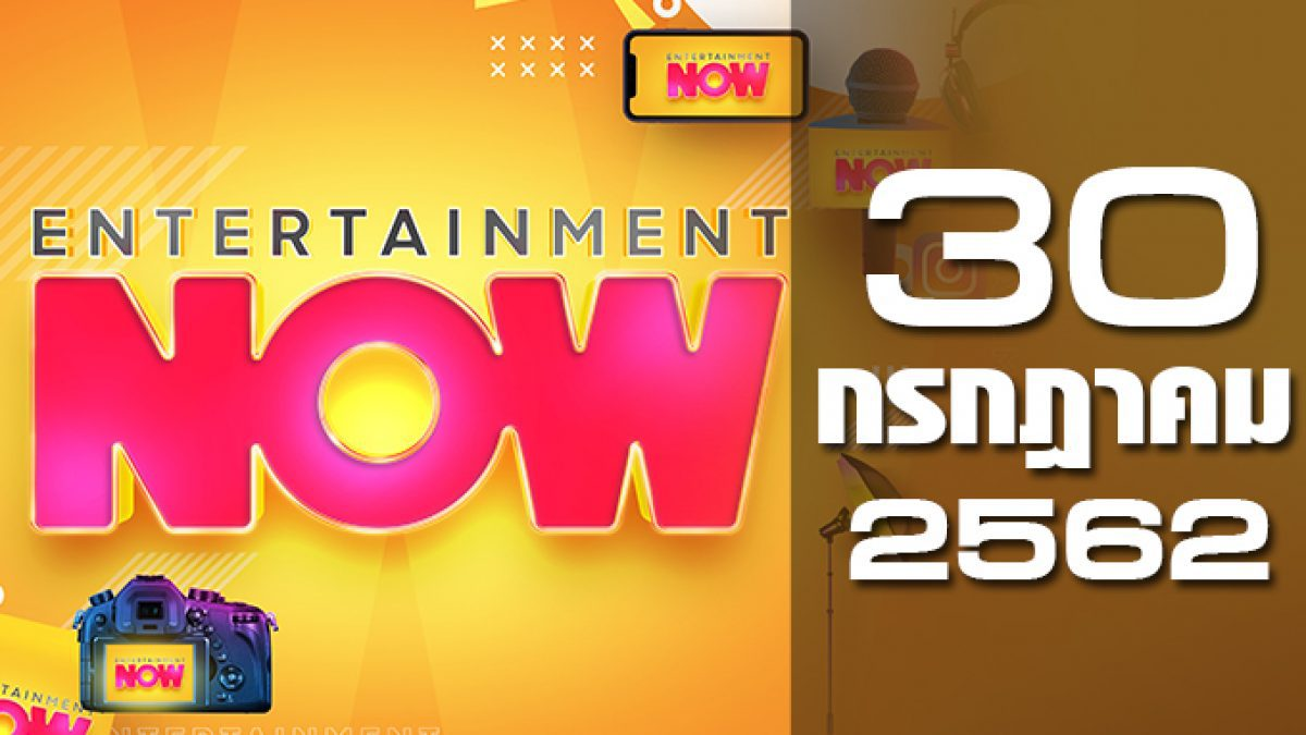 Entertainment Now Break 1 30-07-62