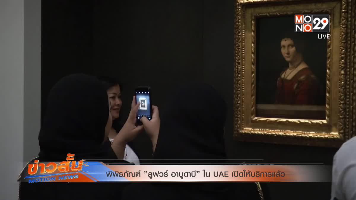 """พิพิธภัณฑ์ """"ลูฟวร์ อาบูดาบี"""" ใน UAE เปิดให้บริการแล้ว"""