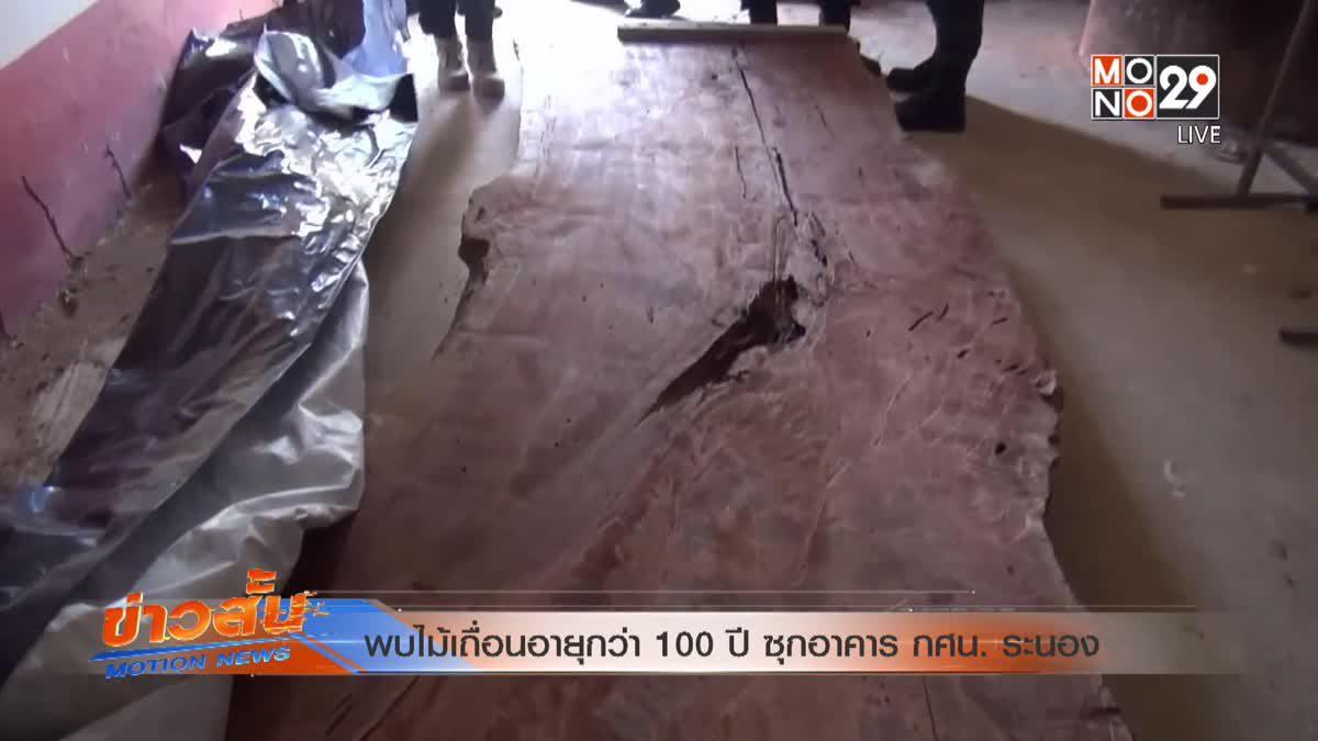 พบไม้เถื่อนอายุกว่า100 ปี ซุกอาคาร กศน. ระนอง
