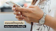 รวมเบอร์โทรฉุกเฉิน หน่วยงานต่างๆ ที่ควรรู้จัก บันทึกในมือถือ หรือมองเห็นได้ง่าย