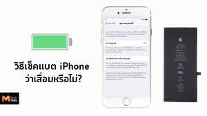 วิธีเช็คแบต iPhone ว่าเสื่อมหรือไม่ควรเปลี่ยนตอนไหน