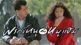 หนัง พริกขี้หนูกับหมูแฮม A Very Romantic Story in the Very Big City  (เต็มเรื่อง)