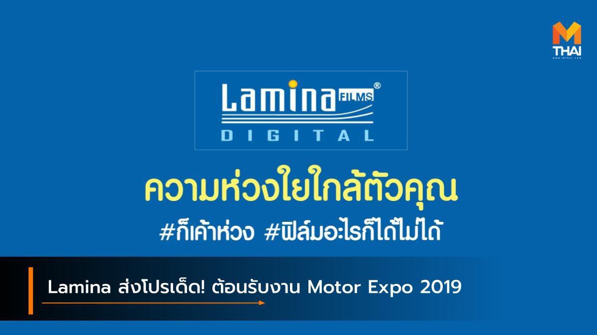 Lamina ส่งโปรเด็ด! ต้อนรับงาน Motor Expo 2019