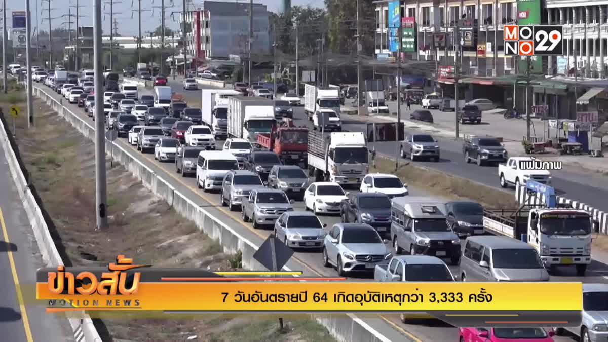 7 วันอันตรายปี 64 เกิดอุบัติเหตุกว่า 3,333 ครั้ง