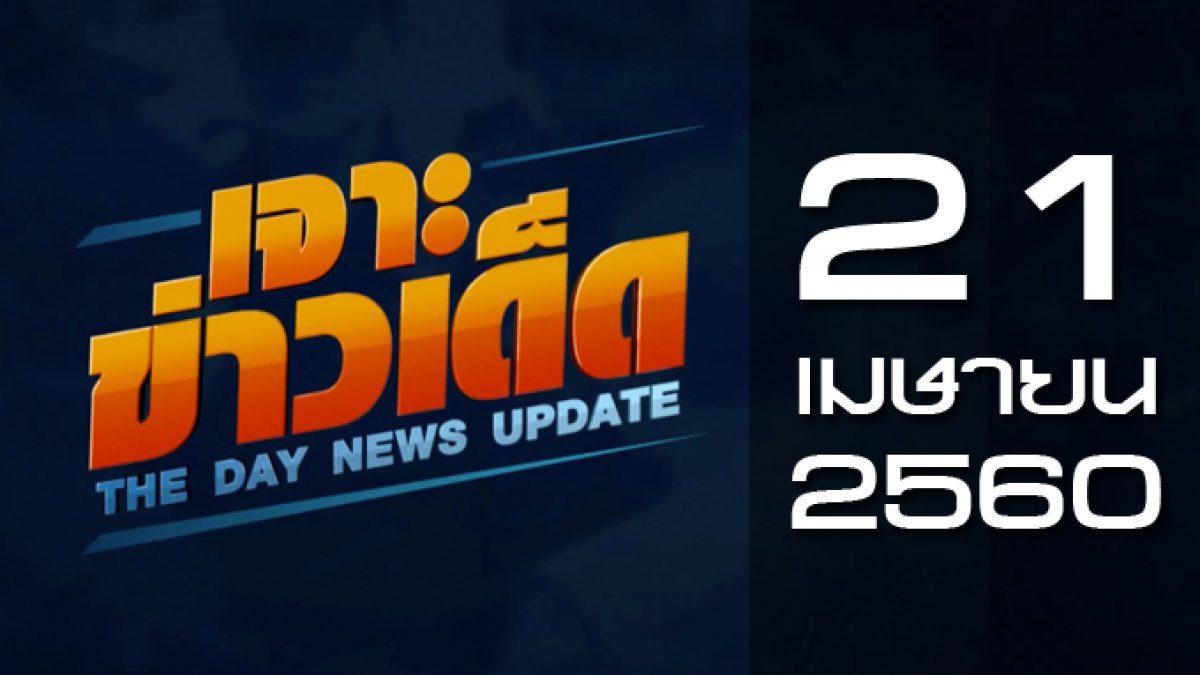 เจาะข่าวเด็ด The Day News Update 21-04-60
