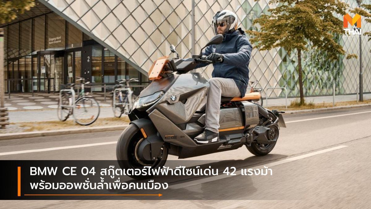 BMW CE 04 สกู๊ตเตอร์ไฟฟ้าดีไซน์เด่น 42 แรงม้า พร้อมออพชั่นล้ำเพื่อคนเมือง