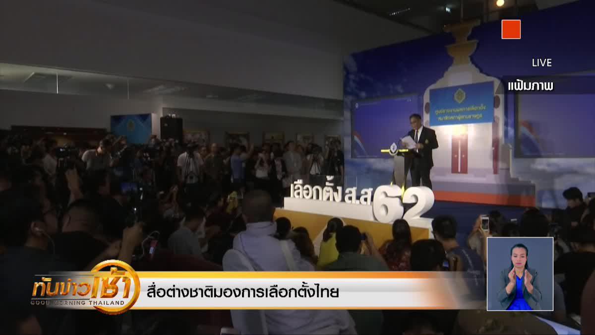 สื่อต่างชาติมองการเลือกตั้งไทย