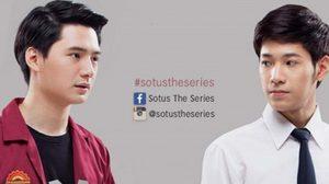 ซีรีส์ Sotus The Series พี่ว้ากตัวร้ายกับนายปีหนึ่ง