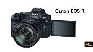Canon เปิดตัว EOS R กล้อง mirrorless ฟูลเฟรมรุ่นแรกของแคนนอน พร้อมเลนส์ RF Mout ใหม่