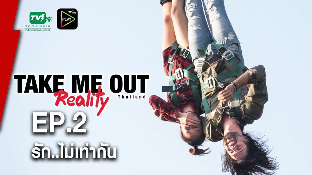 รัก..ไม่เท่ากัน - Take Me Out Reality S.2 EP.02 (2 เม.ย.60) FULLHD