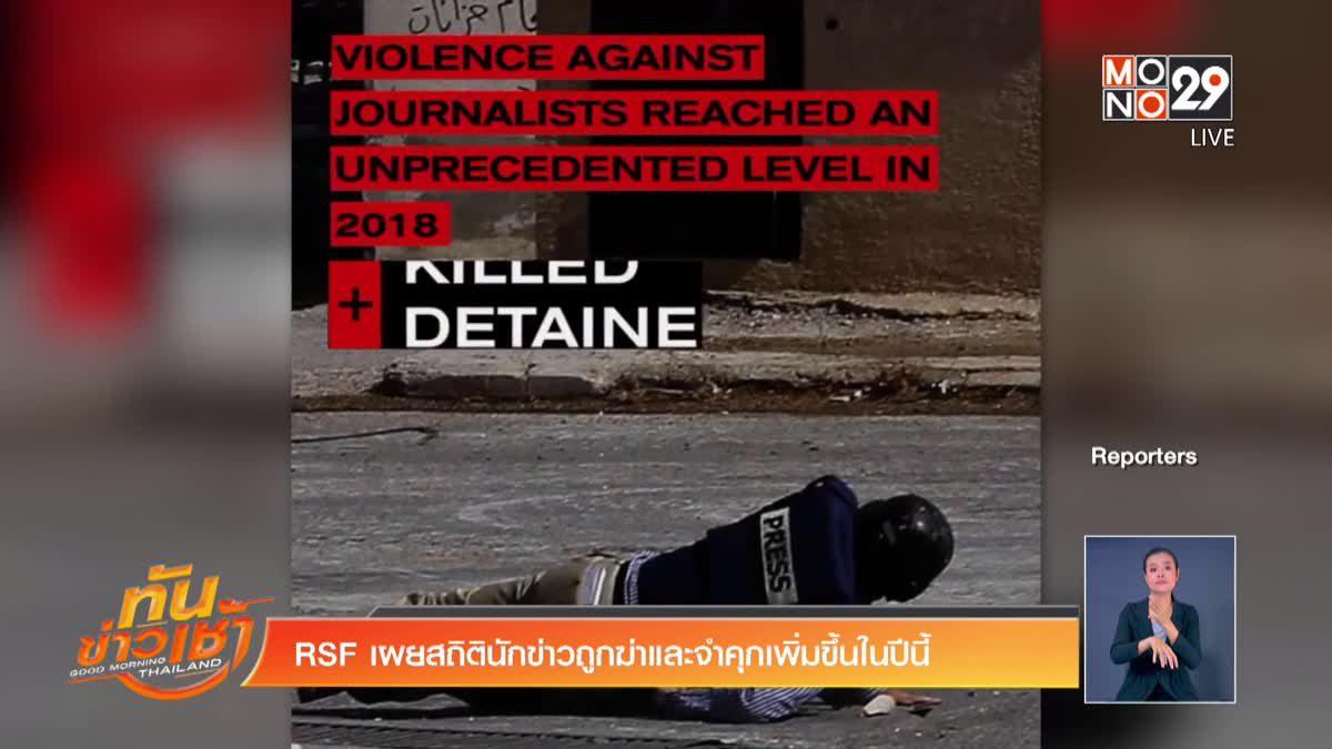 RSF เผยสถิตินักข่าวถูกฆ่าและจำคุกเพิ่มขึ้นในปีนี้
