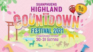 """""""สวนผึ้ง ไฮแลนด์ เคาท์ดาวน์ เฟสติวัล 2021"""" ชวนสัมผัสลมหนาว ปาร์ตี้ส่งท้ายปีเก่าต้อนรับปี 2021"""