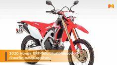 2020 Honda CRF450L เพิ่มความแรงดั่งใจด้วยแพ็คเกจเสริมสุดพิเศษ