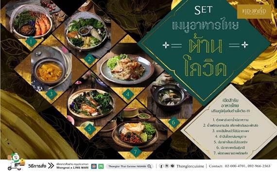 """ร้านอาหารไทย """"ทองหล่อ"""" ชวนเปิดสำรับอาหารไทย เสริมภูมิคุ้มกันต้านโควิด"""