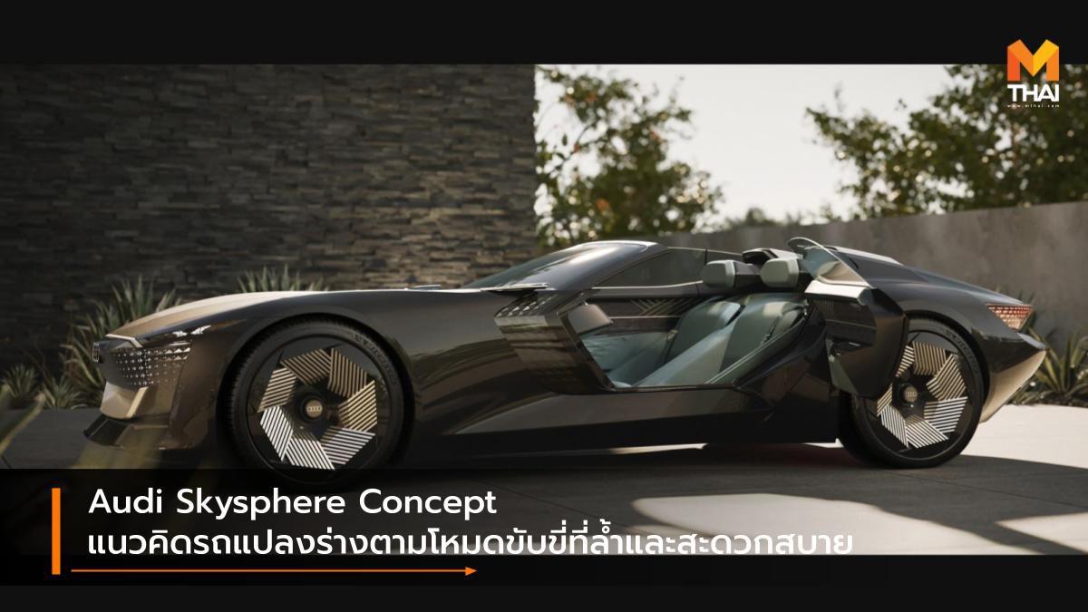 Audi Skysphere Concept แนวคิดรถแปลงร่างตามโหมดขับขี่ที่ล้ำและสะดวกสบาย