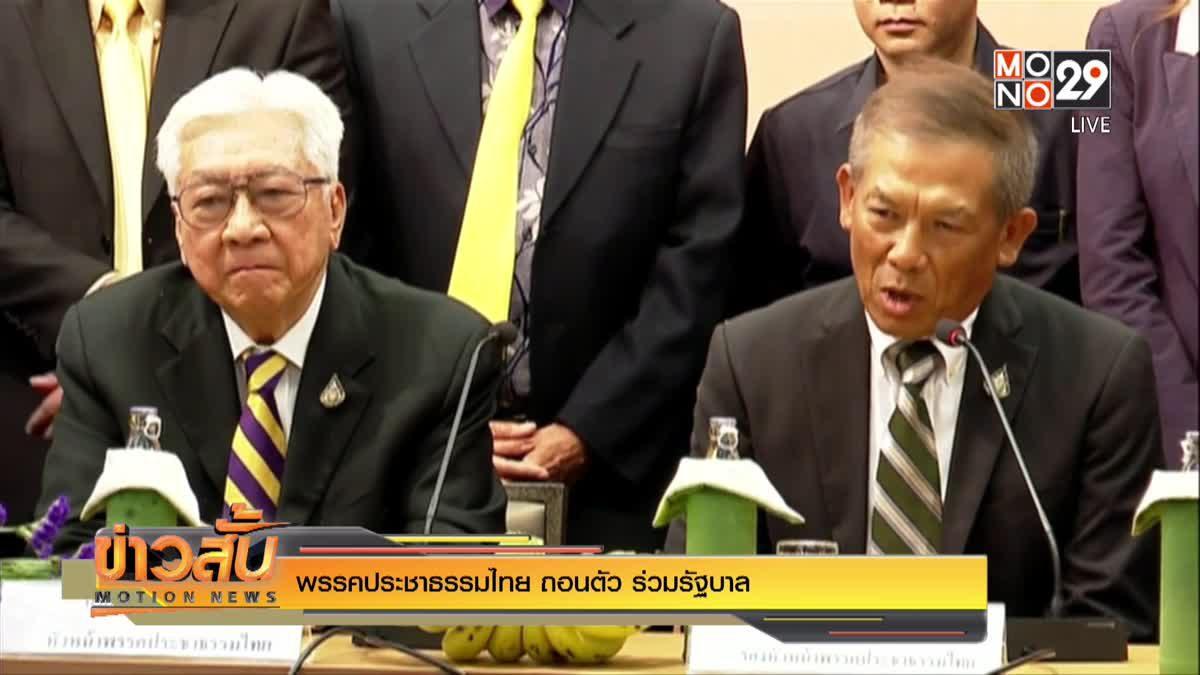 พรรคประชาธรรมไทย ถอนตัวร่วมรัฐบาล