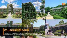 ส่องมหาวิทยาลัยยอนเซ (Yonsei) มหาวิทยาลัยที่สวยและเก่าแก่ของเกาหลี