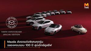 Mazda ส่งรถแต่งพิเศษทุกรุ่นฉลองครบรอบ 100 ปี สุดเอ็กซ์คูลซีฟ