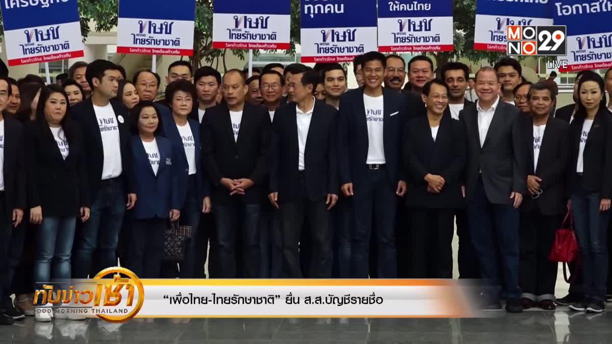 """""""เพื่อไทย-ไทยรักษาชาติ"""" ยื่น ส.ส.บัญชีรายชื่อ"""