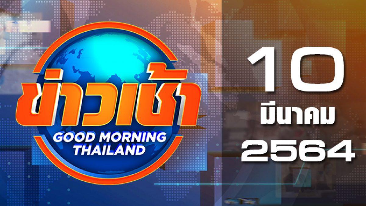 ข่าวเช้า Good Morning Thailand 10-03-64