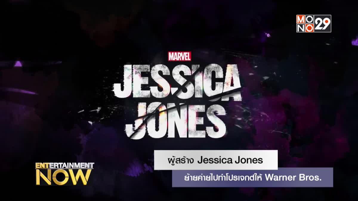 ผู้สร้าง Jessica Jones ย้ายค่ายไปทำโปรเจกต์ให้ Warner Bros.