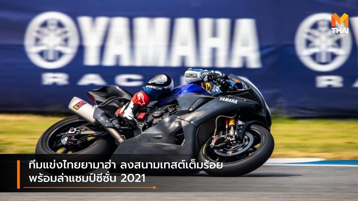ทีมแข่งไทยยามาฮ่า ลงสนามเทสต์เต็มร้อย พร้อมล่าแชมป์ซีซั่น 2021