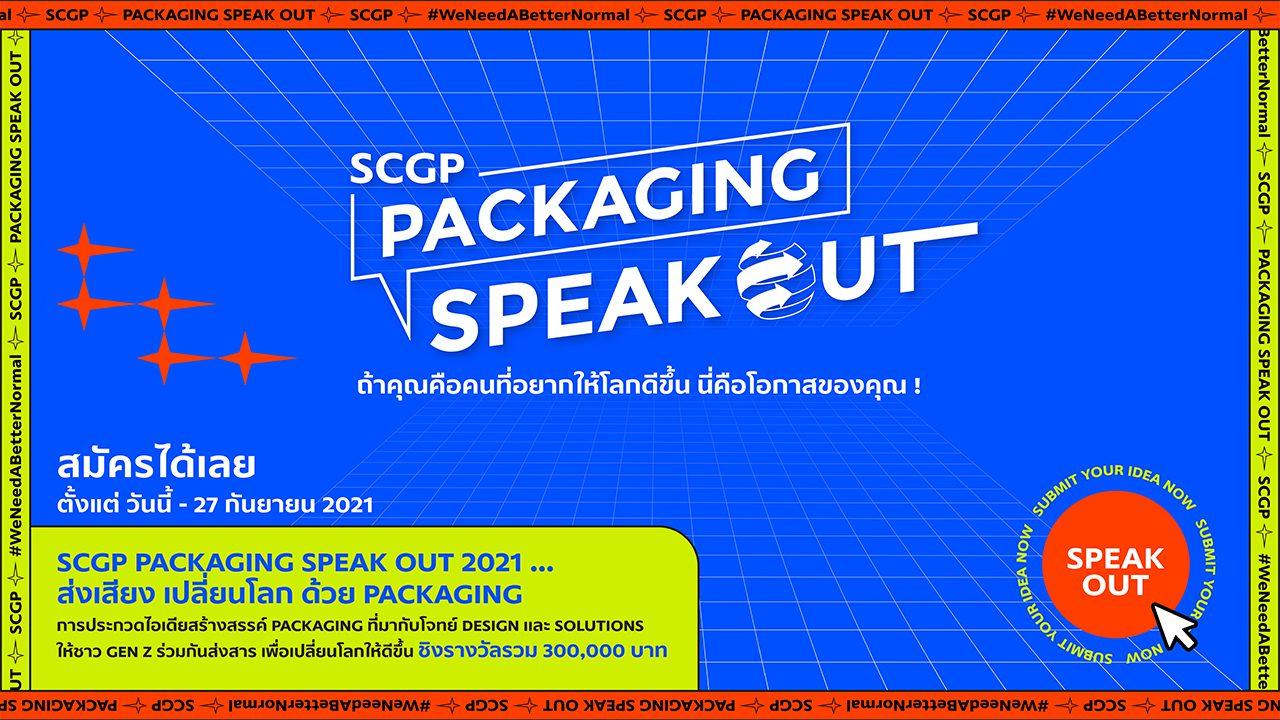 SCGP เฟ้นหาสุดยอดคนรุ่นใหม่ร่วมส่งเสียง เปลี่ยนโลก ด้วย Packaging ในโครงการ SCGP PACKAGING SPEAK OUT สมัครวันนี้ – 27 กันยายน 2564