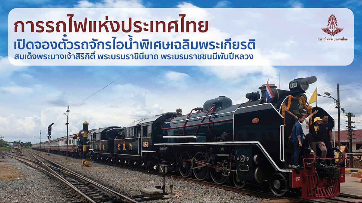 การรถไฟแห่งประเทศไทย เปิดจองตั๋วรถจักรไอน้ำพิเศษเฉลิมพระเกียรติ แล้ววันนี้