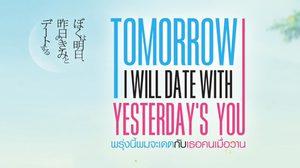 รีวิวสั้น ๆ จากผู้ที่ได้ชมรอบพิเศษ Tomorrow I will Date With Yesterday's You