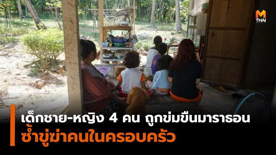 แม่ร้อง! เด็กชาย-หญิง 4 คน ถูกข่มขืนมาราธอน ซ้ำขู่ฆ่าคนในครอบครัว
