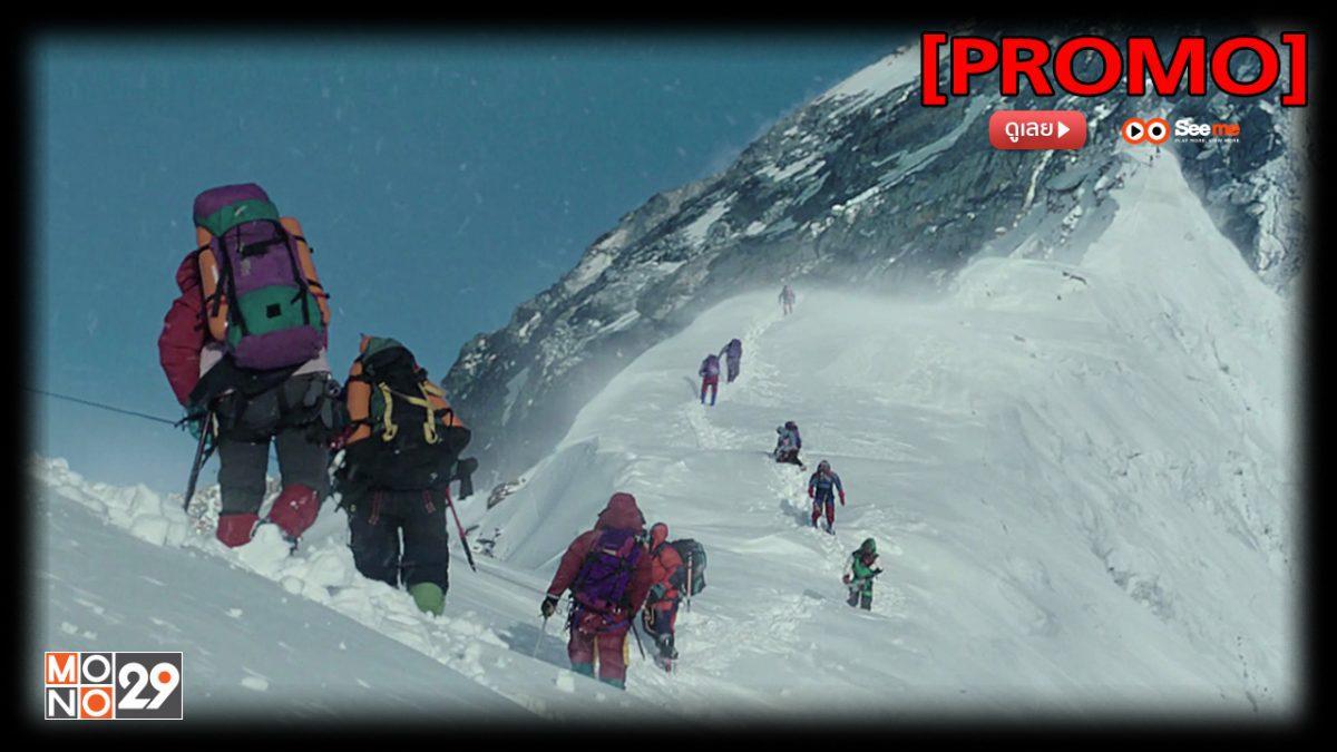 Everest ไต่ฟ้าท้านรก [PROMO]
