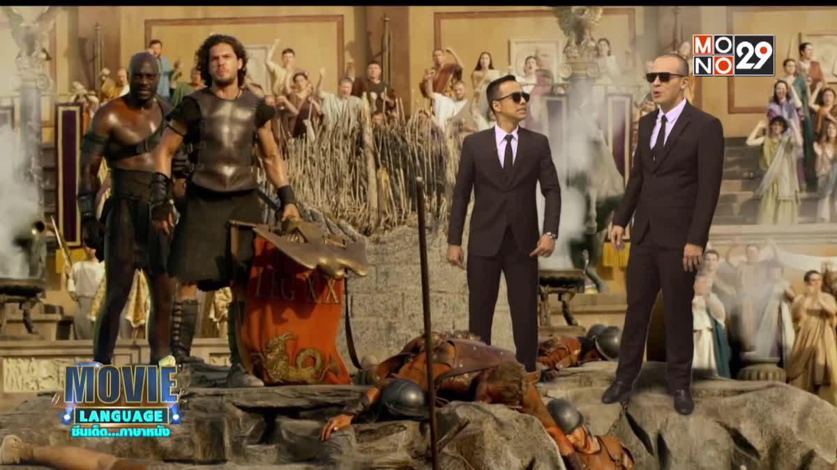 Movie Language จากภาพยนตร์เรื่อง Pompeii ไฟนรกถล่มปอมเปอี