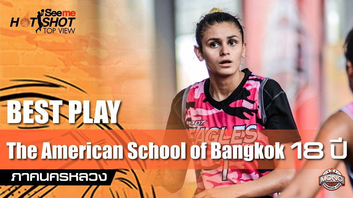 โรงเรียน The American School Of Bangkok รุ่นอายุ 18 ปี หญิง
