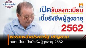 เปิดรับลงทะเบียนเบี้ยยังชีพผู้สูงอายุ 2562