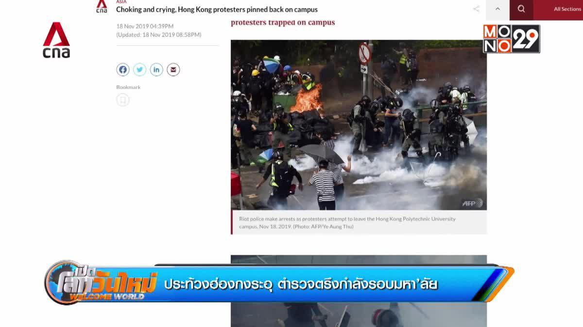 ประท้วงฮ่องกงระอุ ตำรวจตรึงกำลังรอบมหา'ลัย