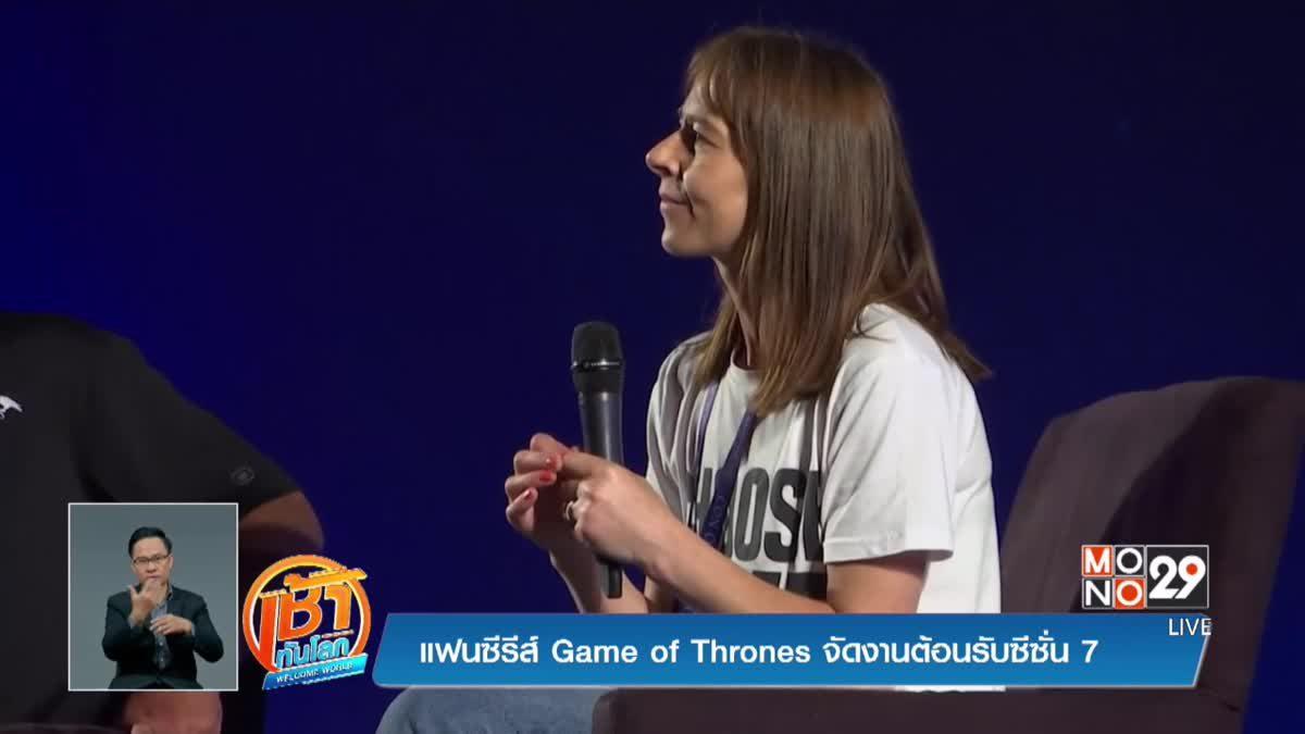 แฟนซีรีส์ Game of Thrones จัดงานต้อนรับซีซัน 7