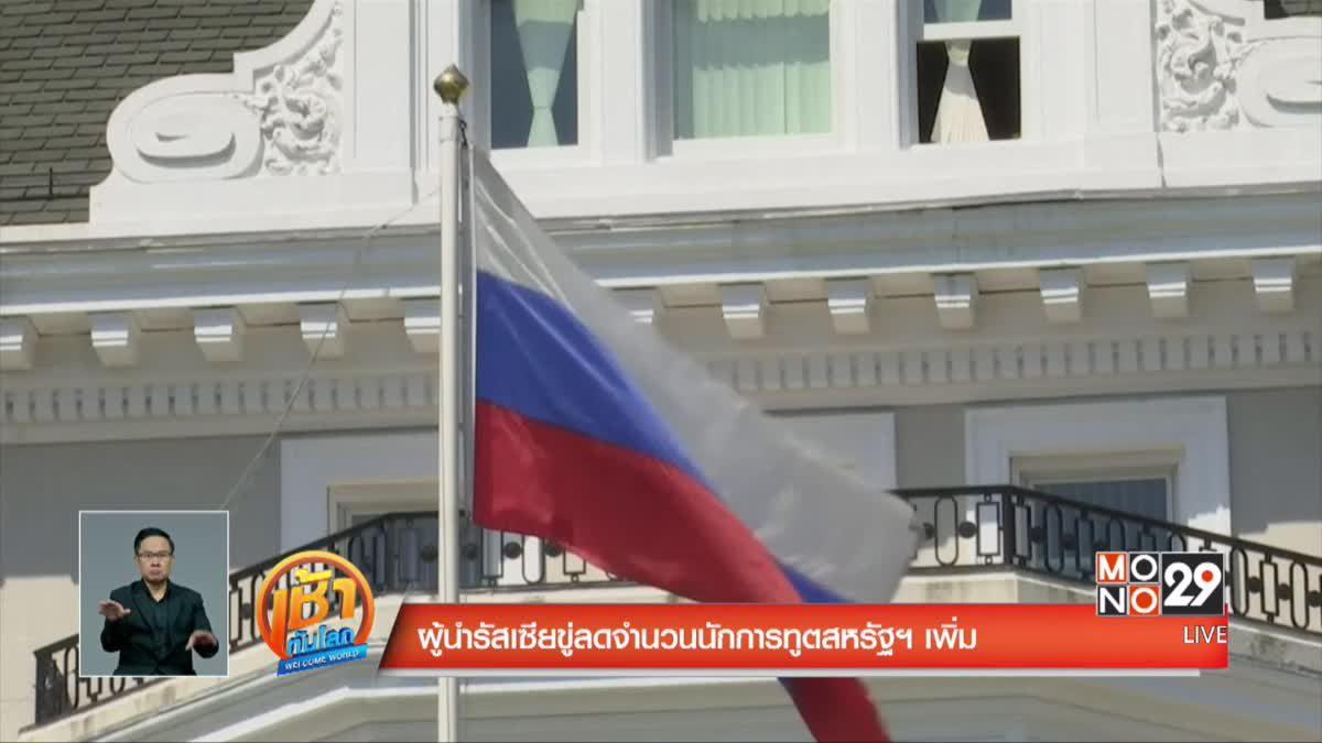 ผู้นำรัสเซียขู่ลดจำนวนนักการทูตสหรัฐฯ เพิ่ม