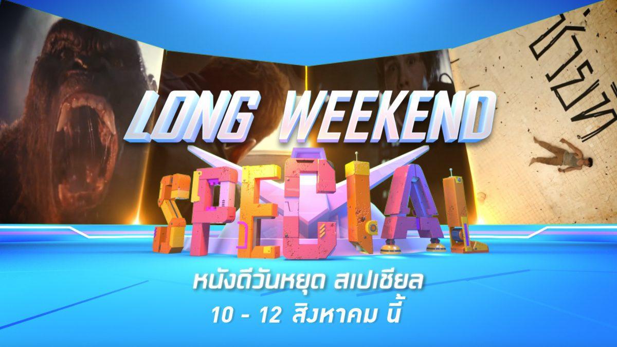 Long Weekend Special วันที่ 10-12 สิงหาคม 2562